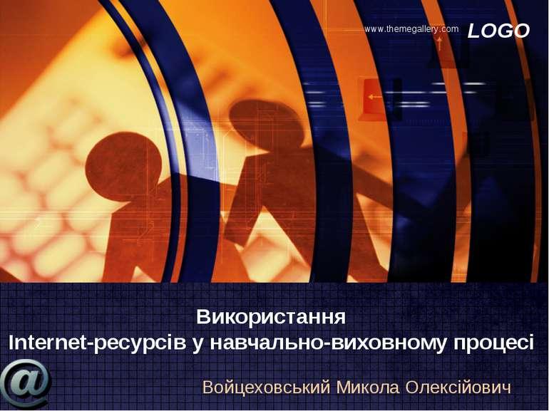 Використання Internet-ресурсів у навчально-виховному процесі Войцеховський Ми...