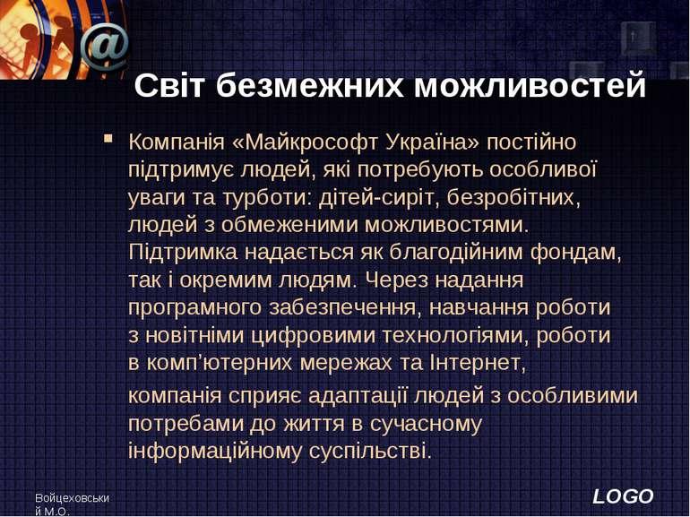 Войцеховський М.О. Світ безмежних можливостей Компанія «Майкрософт Україна» п...