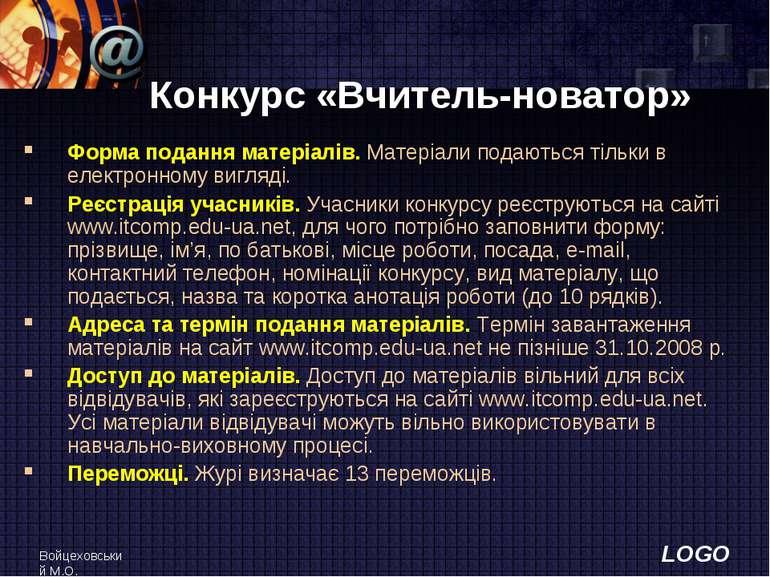 Войцеховський М.О. Конкурс «Вчитель-новатор» Форма подання матеріалів. Матері...
