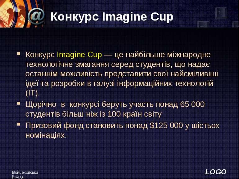 Войцеховський М.О. Конкурс Imagine Cup Конкурс Imagine Cup— ценайбiльше мi...
