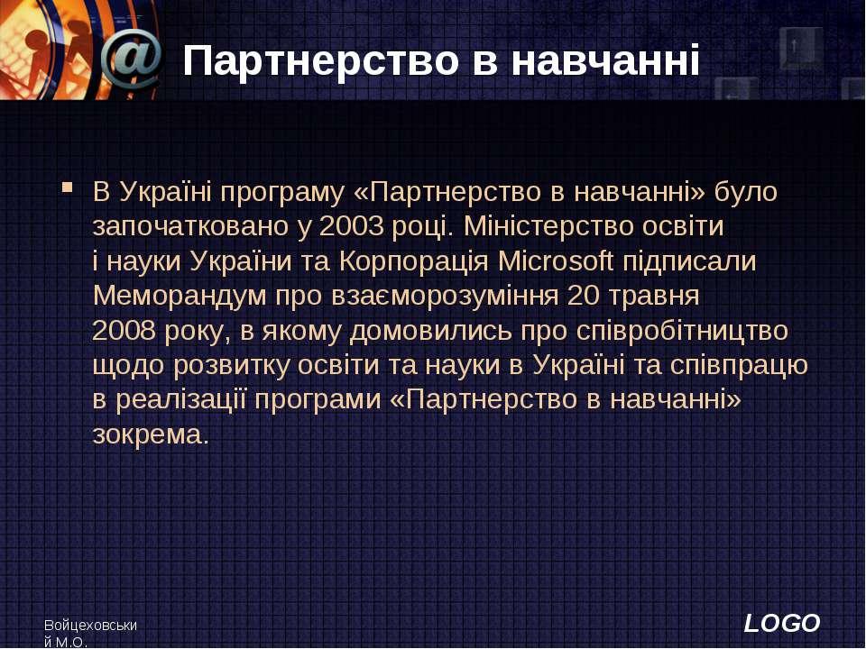 Войцеховський М.О. Партнерство в навчанні ВУкраїні програму «Партнерство вн...