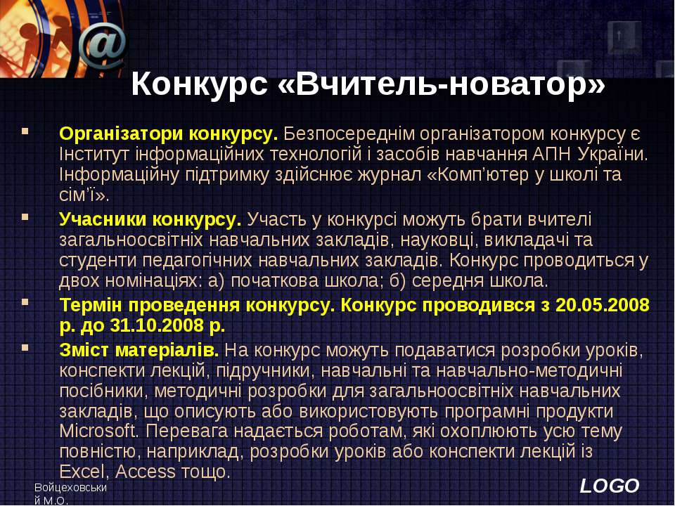 Войцеховський М.О. Конкурс «Вчитель-новатор» Організатори конкурсу. Безпосере...