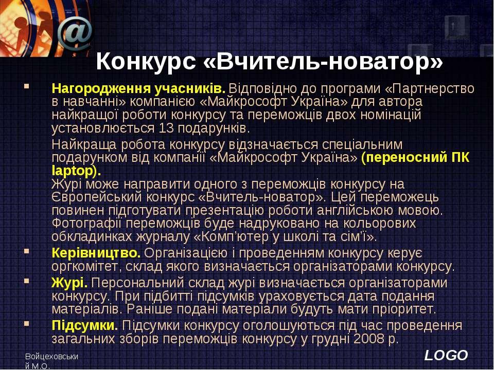 Войцеховський М.О. Конкурс «Вчитель-новатор» Нагородження учасників. Відповід...