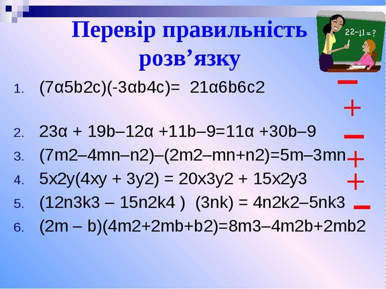 Перевір правильність розв'язку (7α5b2c)(-3αb4c)= 21α6b6c2 23α + 19b–12α +11b–...