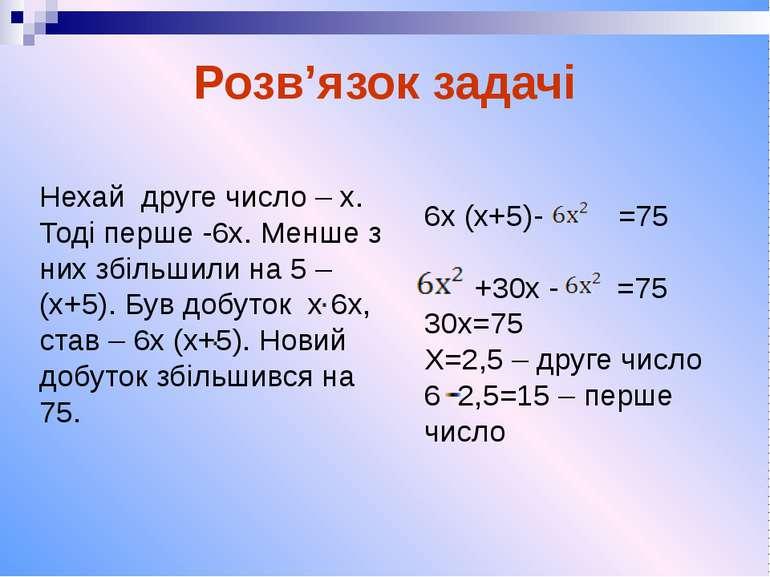 Розв'язок задачі Нехай друге число – х. Тоді перше -6х. Менше з них збільшили...