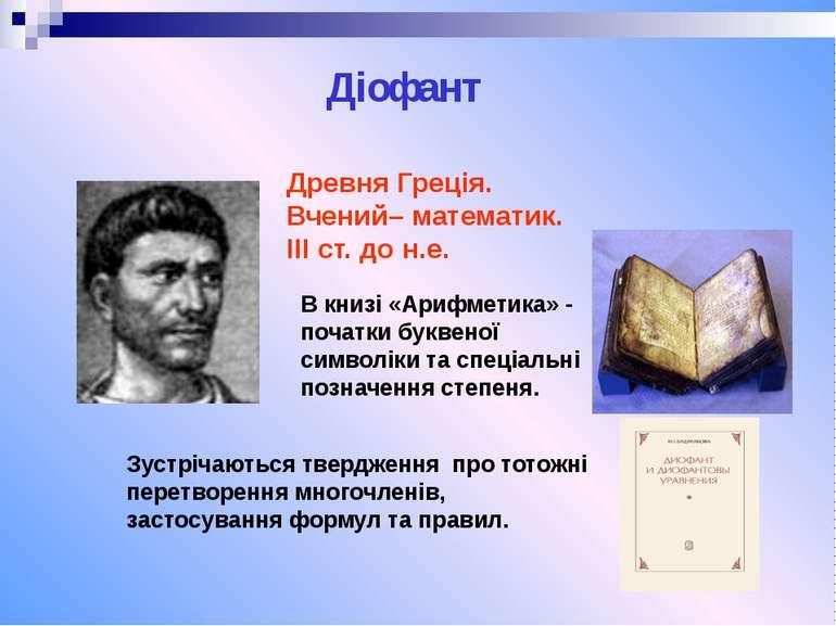 Діофант Древня Греція. Вчений– математик. III ст. до н.е. В книзі «Арифметика...