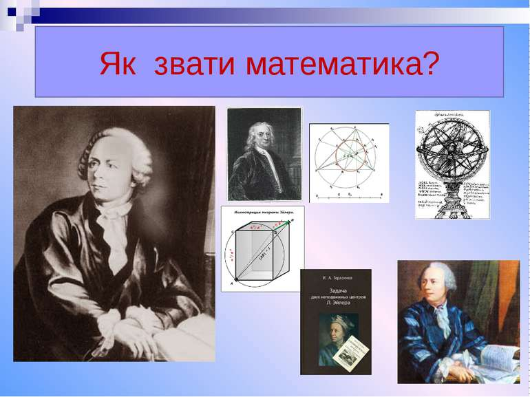 Як звати математика?
