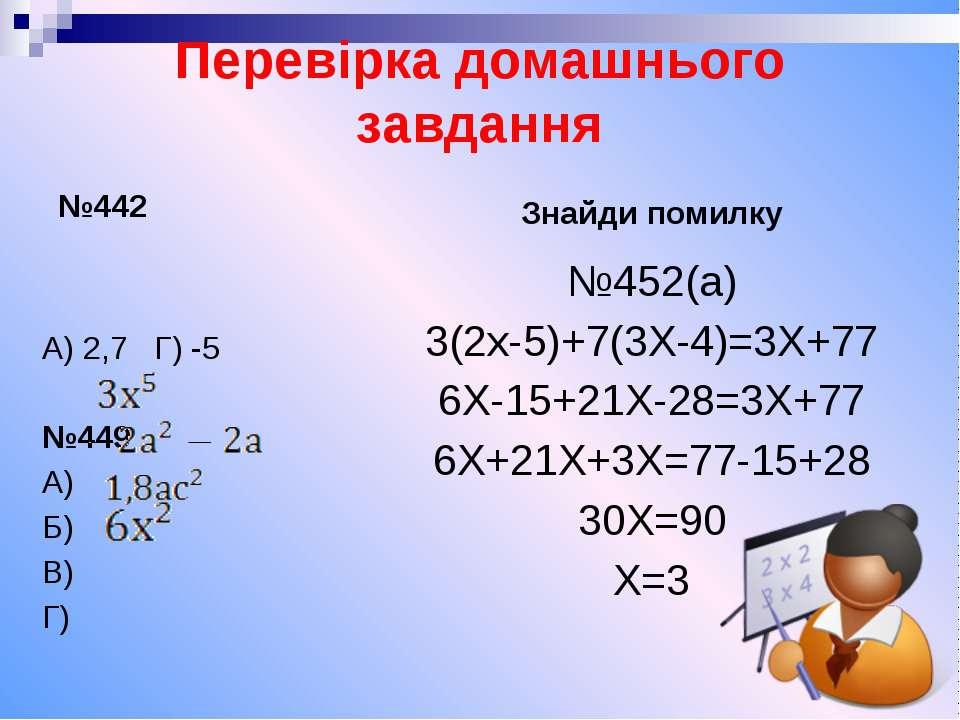 Перевірка домашнього завдання №442 А) 2,7 Г) -5 №449 А) Б) В) Г) Знайди помил...