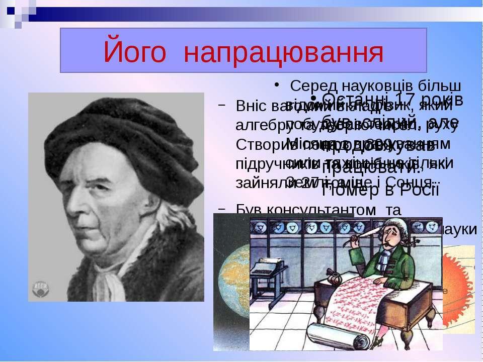 Вніс вагомий вклад в алгебру та теорію чисел. Створив понад 800 підручників т...