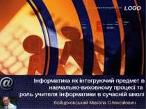 Інформатика як інтегруючий предмет в навчально-виховному процесі та роль учит...
