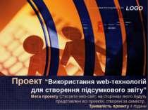 """Проект """"Використання web-технологій для створення підсумкового звіту"""" Мета пр..."""