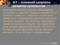 ІКТ – основний напрямок розвитку суспільства Враховуючи розвиток сучасних інф...
