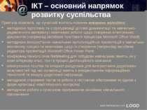 ІКТ – основний напрямок розвитку суспільства Практика показала, що сучасний в...