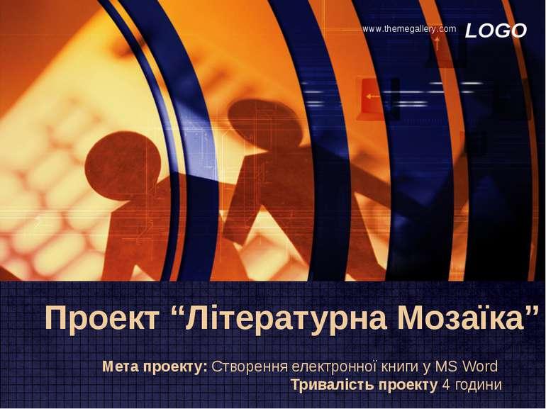 """Проект """"Літературна Мозаїка"""" Мета проекту: Створення електронної книги у MS W..."""