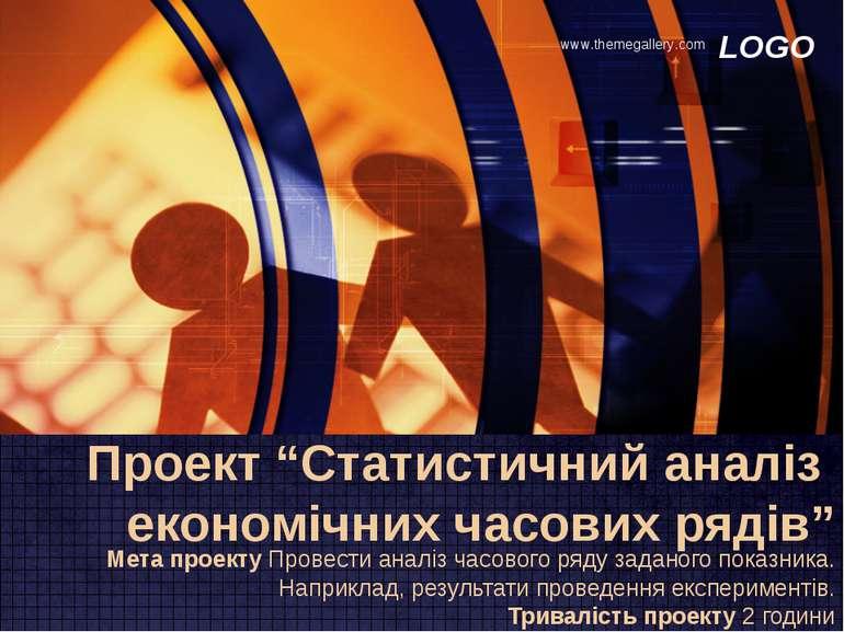 """Проект """"Статистичний аналіз економічних часових рядів"""" Мета проекту Провести ..."""