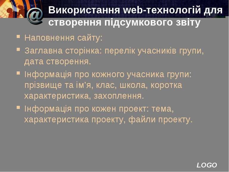 Використання web-технологій для створення підсумкового звіту Наповнення сайту...