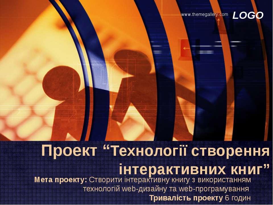 """Проект """"Технології створення інтерактивних книг"""" Мета проекту: Створити інтер..."""