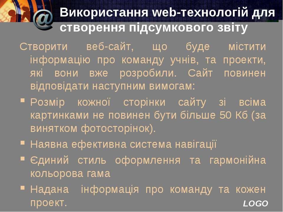 Використання web-технологій для створення підсумкового звіту Створити веб-сай...
