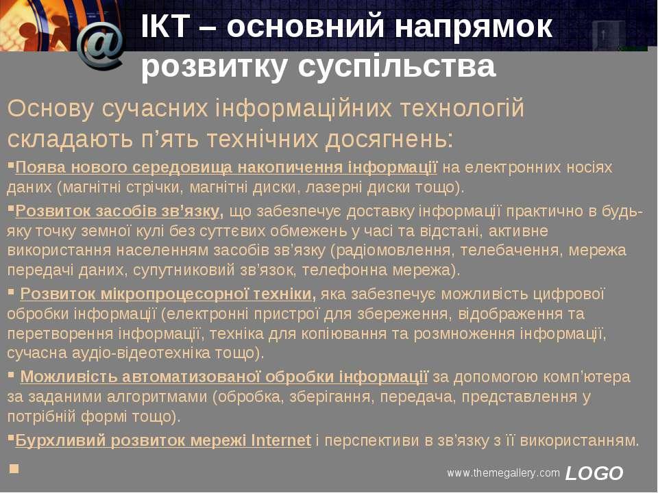 ІКТ – основний напрямок розвитку суспільства Основу сучасних інформаційних те...