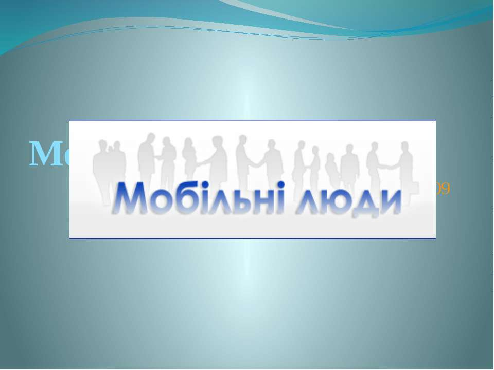 Мобильные люди Маркетинг план 2009