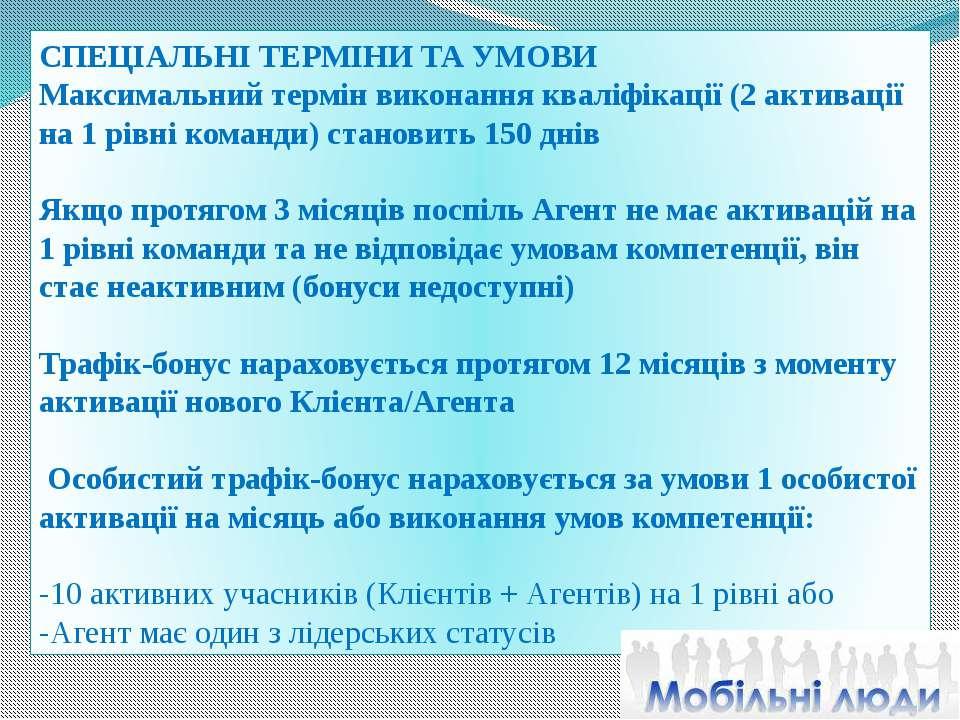 СПЕЦІАЛЬНІ ТЕРМІНИ ТА УМОВИ Максимальний термін виконання кваліфікації (2 акт...