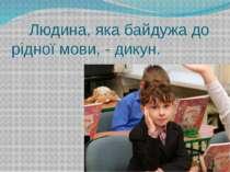Людина, яка байдужа до рідної мови, - дикун.