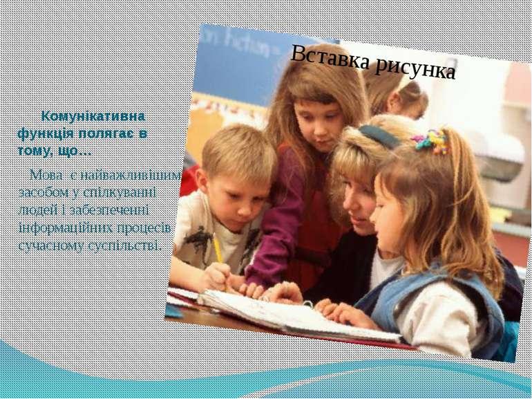 Комунікативна функція полягає в тому, що… Мова є найважливішим засобом у спіл...