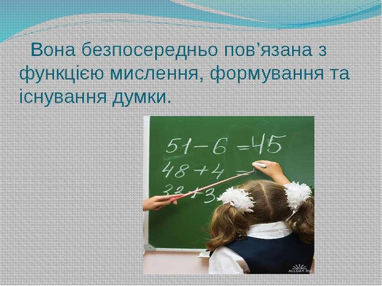 Вона безпосередньо пов'язана з функцією мислення, формування та існування думки.