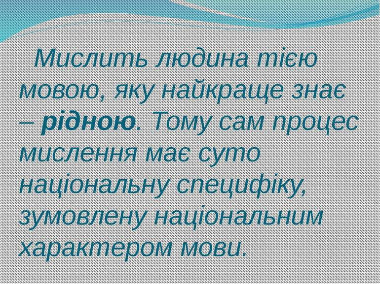 Мислить людина тією мовою, яку найкраще знає – рідною. Тому сам процес мислен...