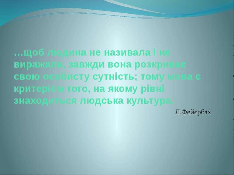 …щоб людина не називала і не виражала, завжди вона розкриває свою особисту су...