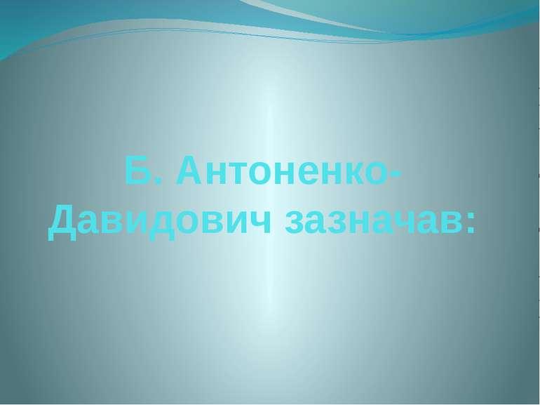 Б. Антоненко-Давидович зазначав: