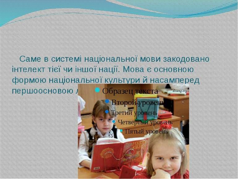 Саме в системі національної мови закодовано інтелект тієї чи іншої нації. Мов...