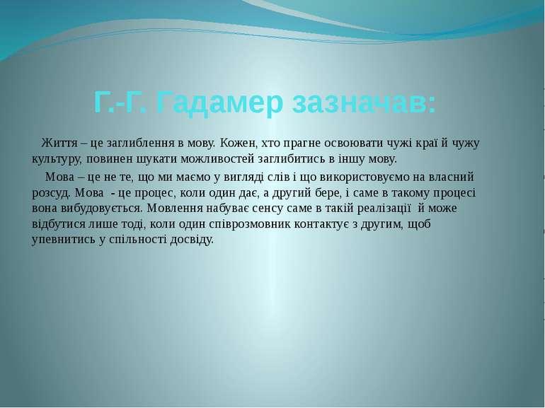 Г.-Г. Гадамер зазначав: Життя – це заглиблення в мову. Кожен, хто прагне осво...
