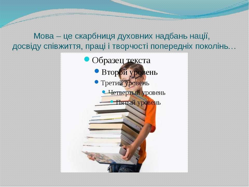 Мова – це скарбниця духовних надбань нації, досвіду співжиття, праці і творчо...