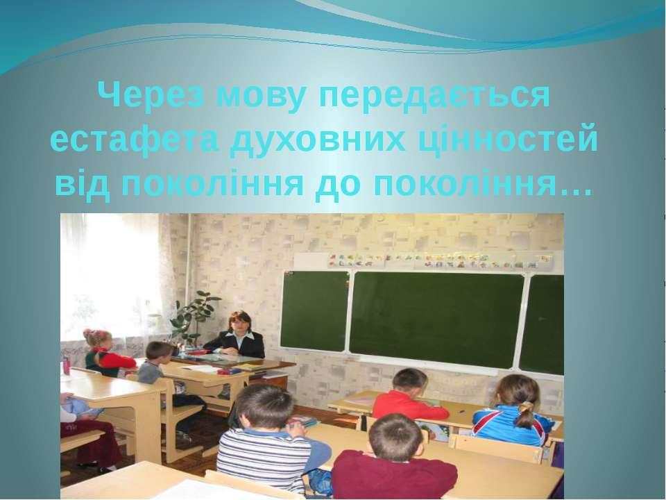 Через мову передається естафета духовних цінностей від покоління до покоління…