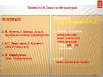 Технології Java та література Література: 1. П. Ноутон, Г. Шилдт. Java 2. Наи...