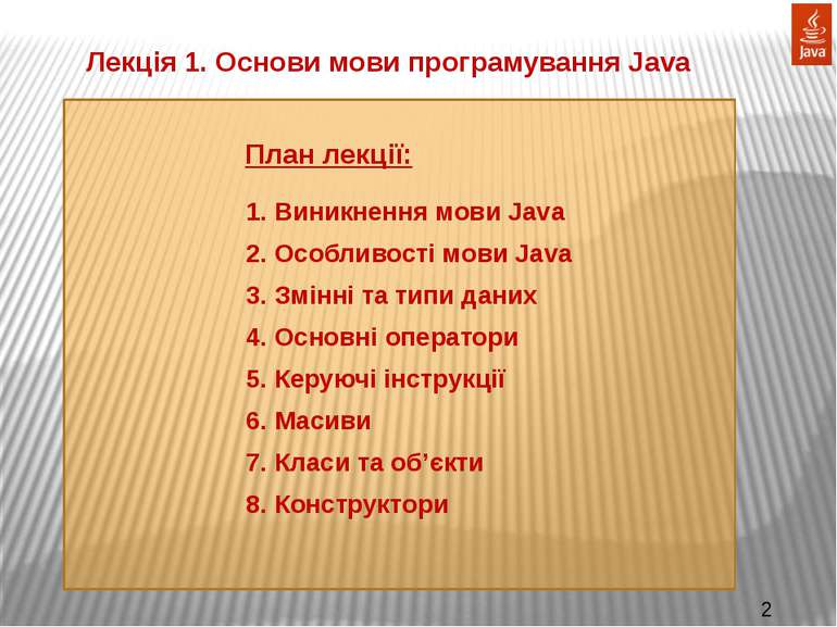 Лекція 1. Основи мови програмування Java План лекції: 1. Виникнення мови Java...