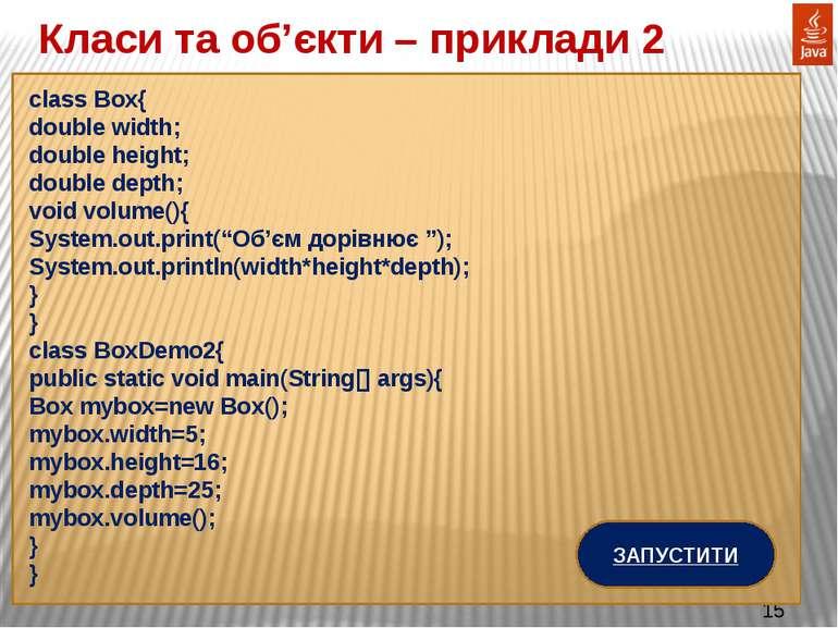 Класи та об'єкти – приклади 2 class Box{ double width; double height; double ...