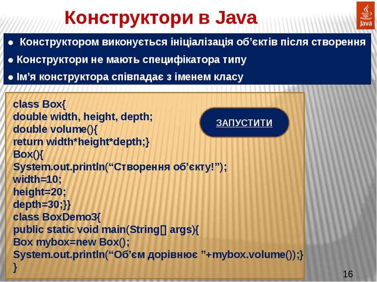 Конструктори в Java class Box{ double width, height, depth; double volume(){ ...