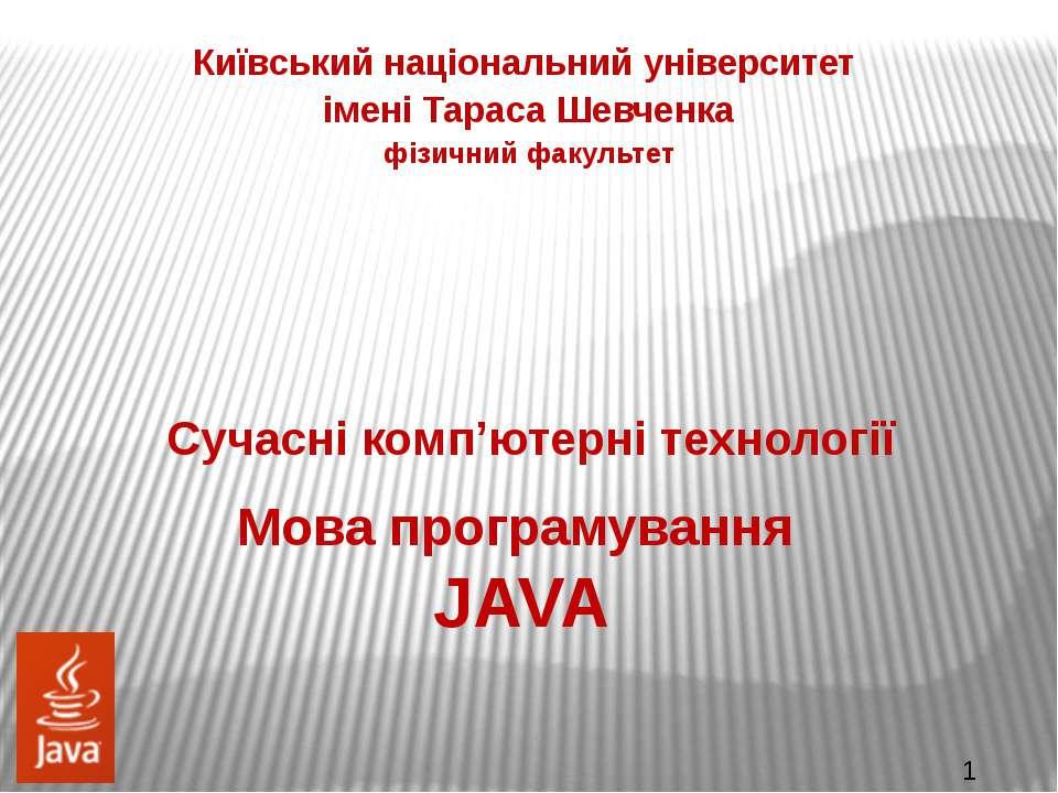 Мова програмування JAVA Сучасні комп'ютерні технології Київський національний...