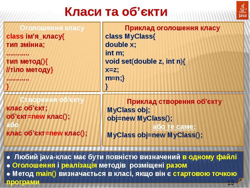 Класи та об'єкти Оголошення класу class ім'я_класу{ тип змінна; ............ ...