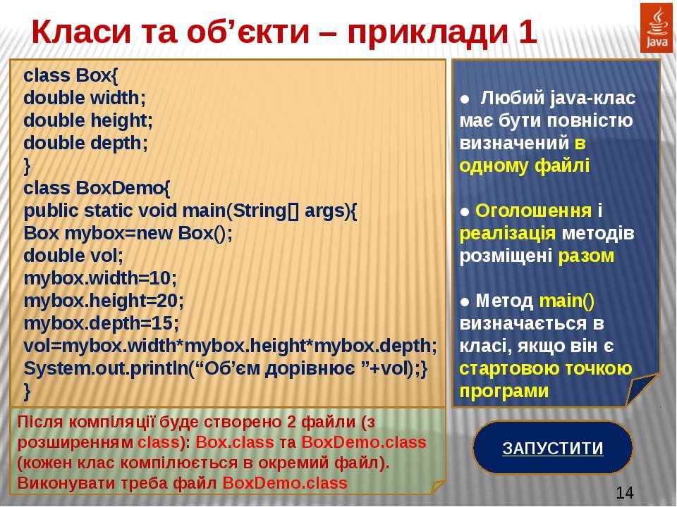 Класи та об'єкти – приклади 1 class Box{ double width; double height; double ...