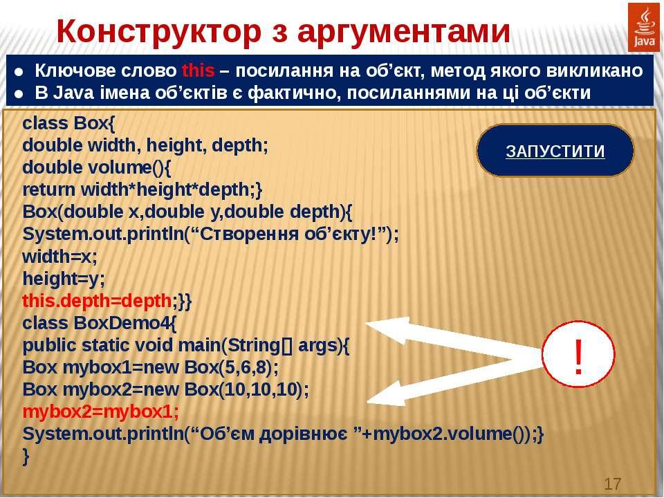 Конструктор з аргументами class Box{ double width, height, depth; double volu...