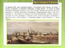 31 березня 1845 року Шевченко виїхав із Петербурга через Москву до Києв...