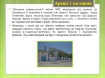 Шевченка заарештували5 квітня 1847, відправили під конвоєм до Пет...