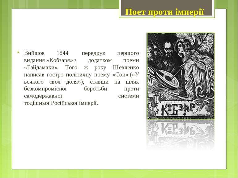 Вийшов 1844 передрук першого видання»Кобзаря»з додатком пое...