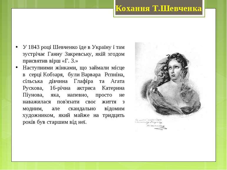 У1843році Шевченко їде в Україну і там зустрічає Ганну Закревську, якій зго...