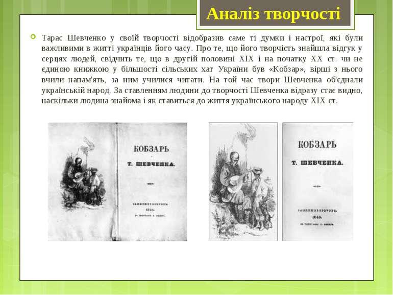 Тарас Шевченко у своїй творчості відобразив саме ті думки і настрої, які були...
