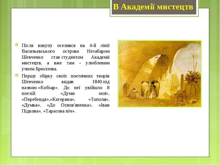 Після викупу оселився на 4-й лінії Васильєвського острова Незабаром Шевченко ...