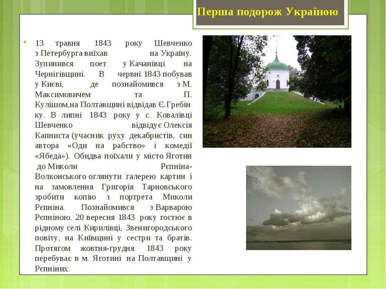 13 травня 1843 року Шевченко зПетербургавиїхав на&nbs...